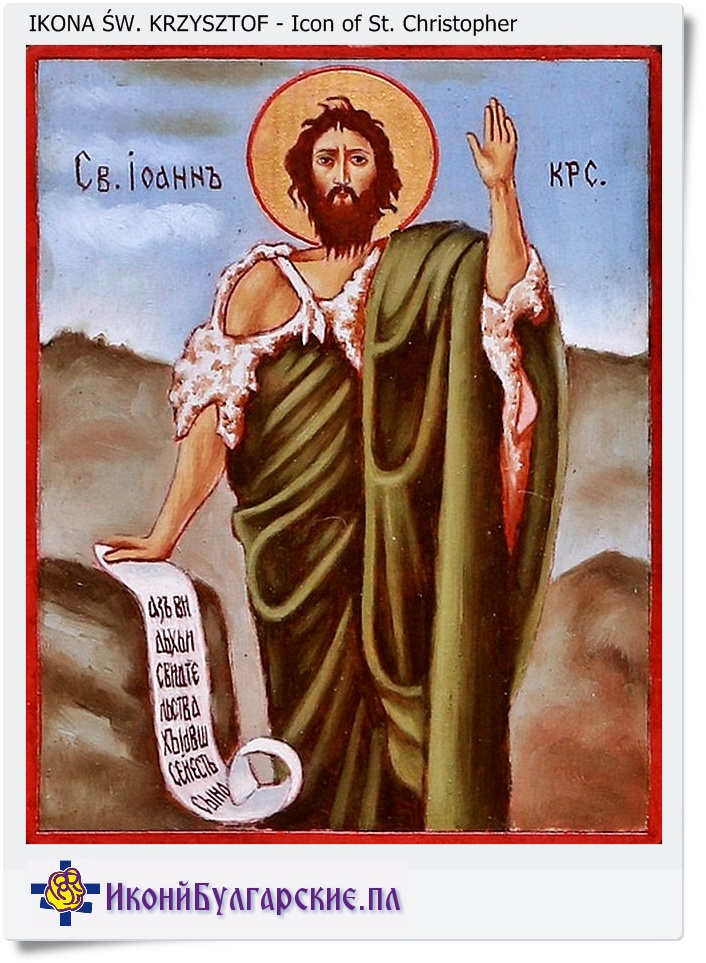 icon of Saint  Cristopher